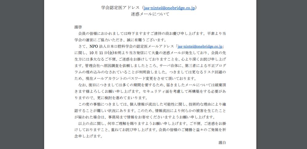 サーバー内不正ファイルが原因で迷惑メールを送信│日本口腔科学会