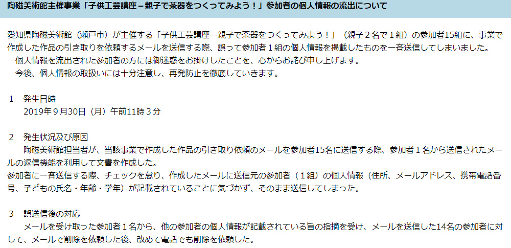 イベント関連メール誤送信で個人情報流出|愛知県
