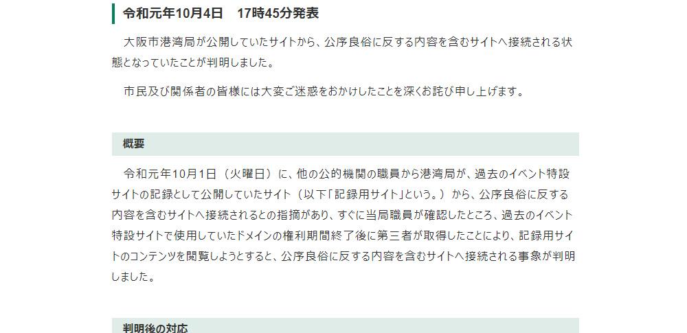 大阪市港湾局サイトの使用済みドメインが第三者に悪用される