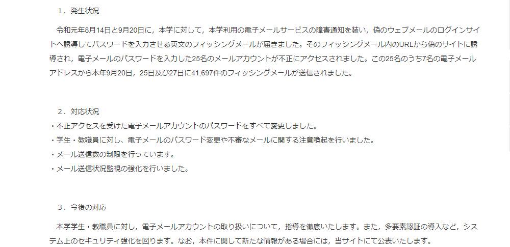 フィッシングメールでアカウント7件乗っ取り、迷惑メール約4万1千件を送信 金沢大学