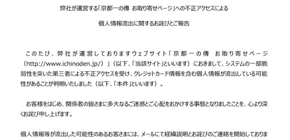 決済システム改ざん、カード情報含む9万件超の個人情報流出か 京都一の傳
