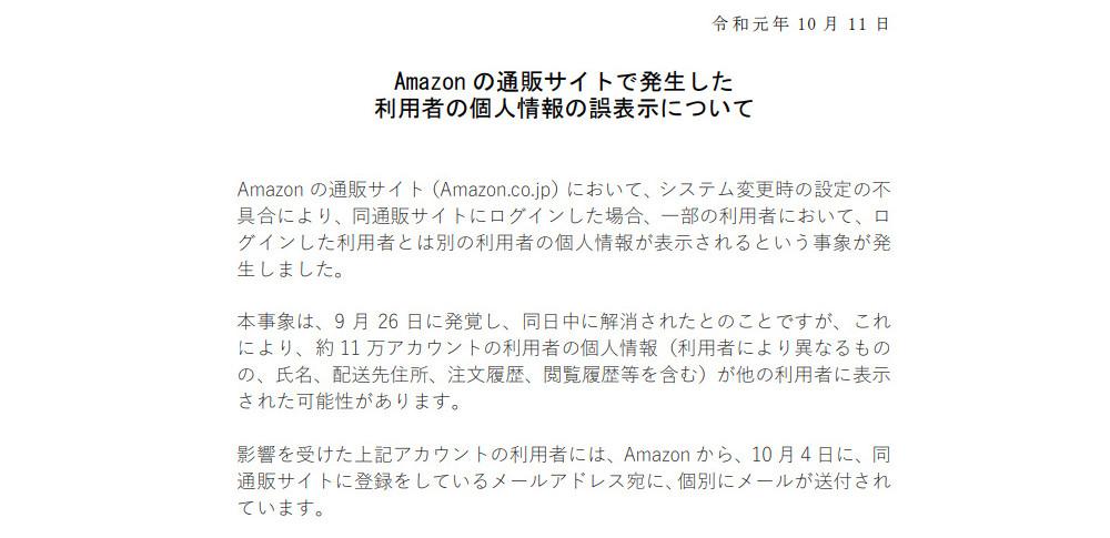 個人情報保護委員会がAmazonに行政指導、購入履歴など流出を受け