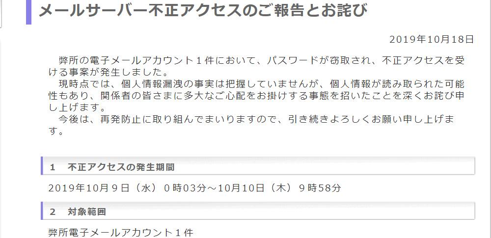 メールアカウント奪われ迷惑メール543通送信|日本電気計器検定所