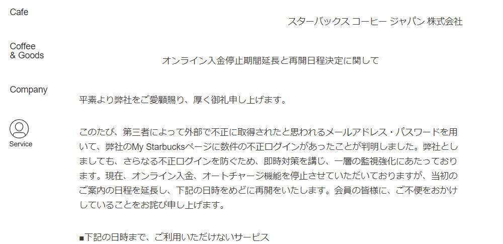 スタバWebサービスにリスト型攻撃、約18万円の不正利用発生