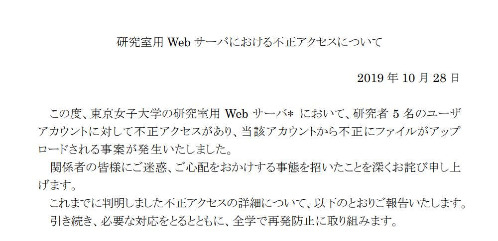 研究員5名のアカウント奪われ不正ファイルをアップロード│東京女子大学