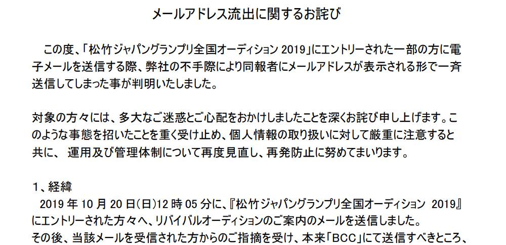 送信設定誤り案内メール誤送信、松竹芸能株式会社