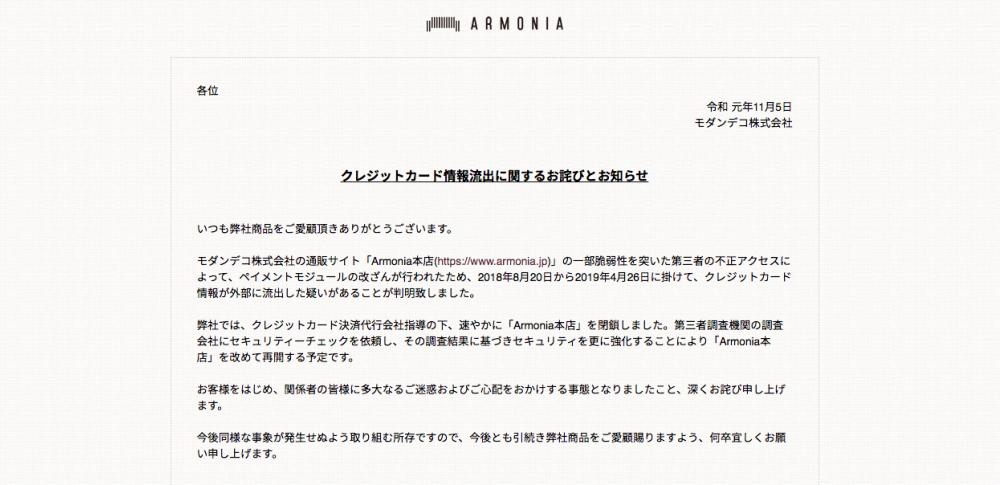 家具EC「Armonia本店」からカード情報649件流出か、決済システム改ざん被害