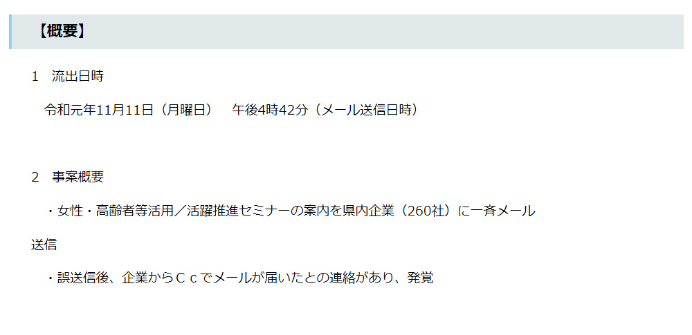 新潟県がセミナー参加企業260社のアドレスを誤送信