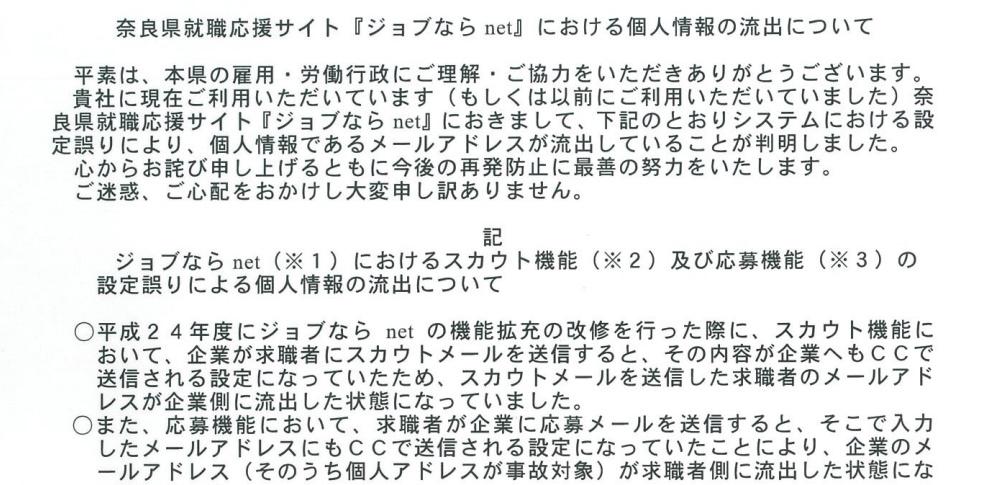 奈良県の就職応援サイト、システム設定ミスでメールアドレス流出