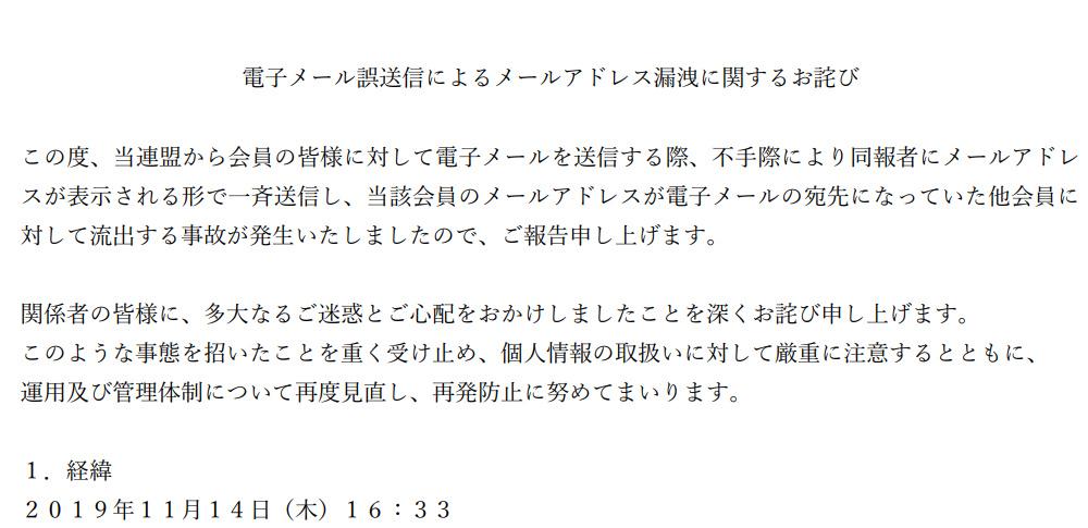 メール誤送信で会員アドレス167件が流出か|日本診療放射線技師連盟