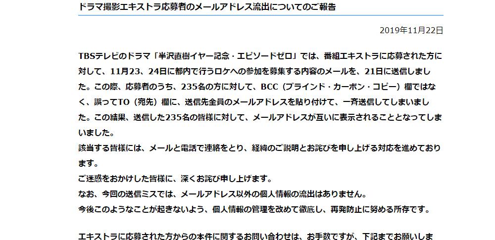 エキストラ関連メールを誤送信でアドレス235件流出│TBS