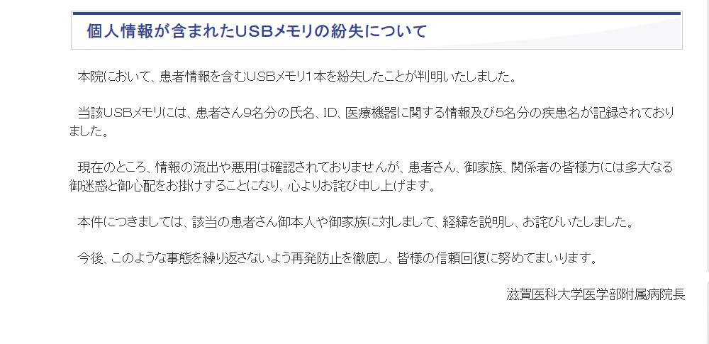 患者情報9件記録したUSBメモリを紛失│滋賀医科大学医学部附属病院