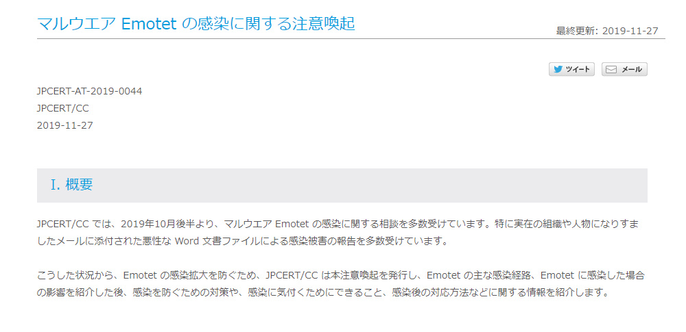 マルウェア「EMOTET(エモテット)」急速拡大、JPCERTが注意喚起