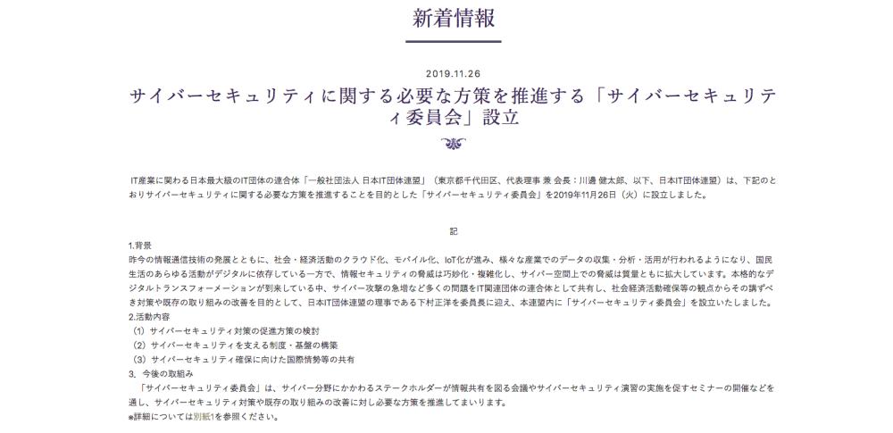 日本IT団体連盟が「サイバーセキュリティ委員会」を設立、企業間協力の推進目指す