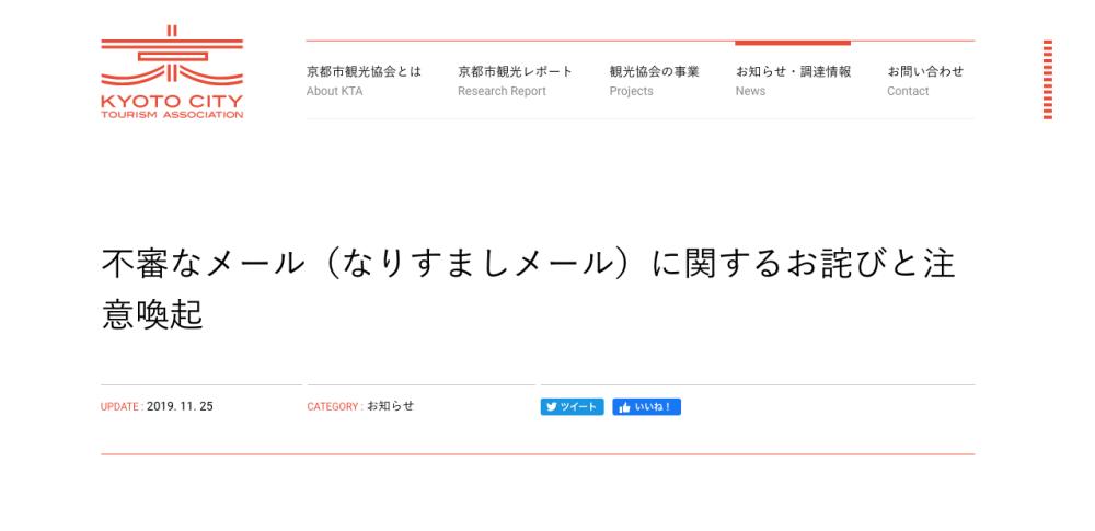 職員の端末がウイルス感染、迷惑メールを大量送信│京都市観光協会