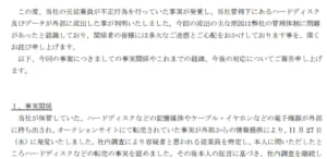 神奈川県庁HDD流出のブロードリンク、社長が引責辞任を表明