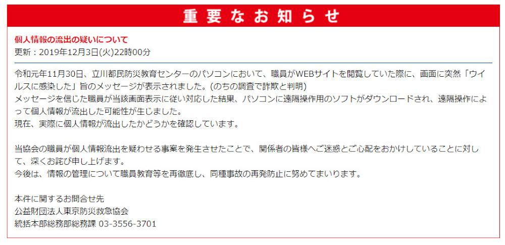 業務用端末がマルウェアに感染、情報流出の可能性│東京防災救急協会