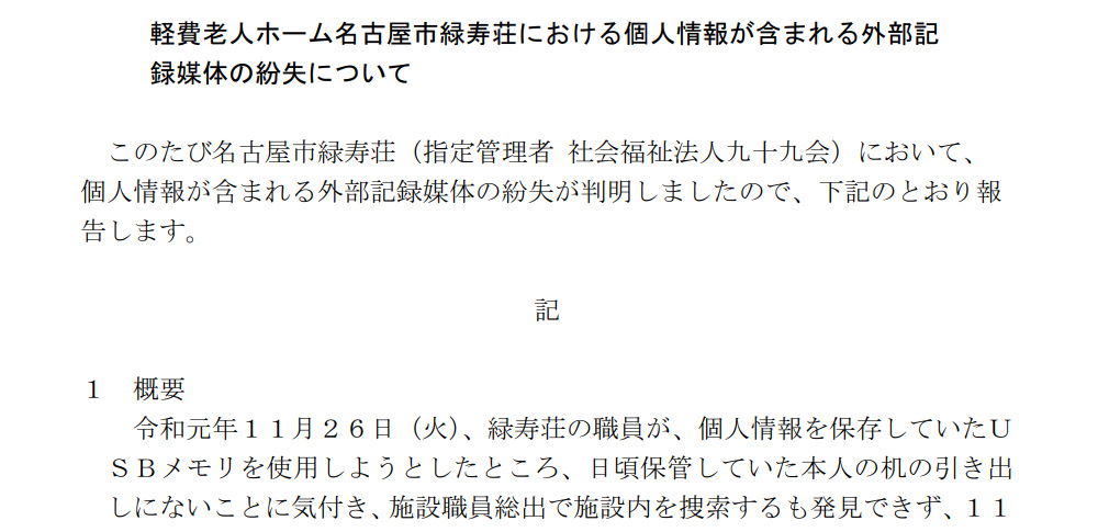 介護施設入所者らの個人情報156件記録したUSBメモリを紛失|名古屋市緑寿荘