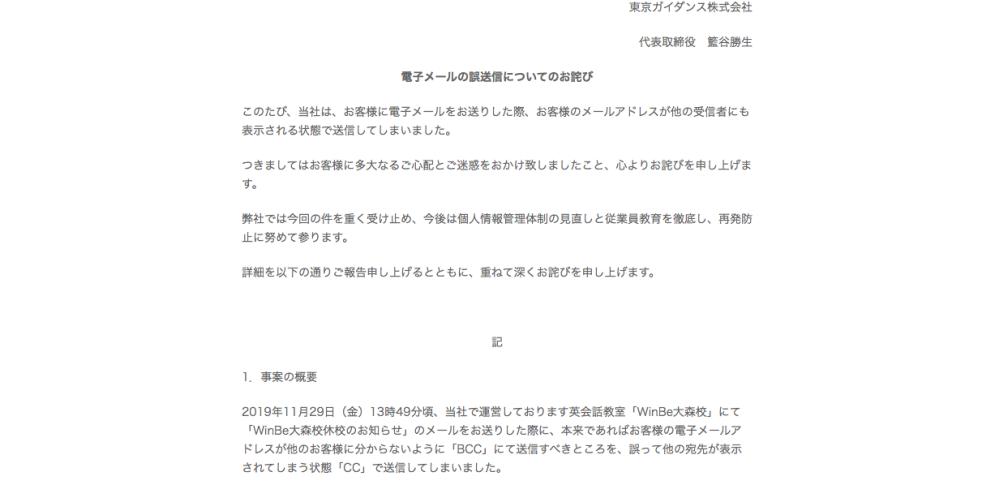 メール誤送信で顧客情報合計219件が流出│東京ガイダンス株式会社