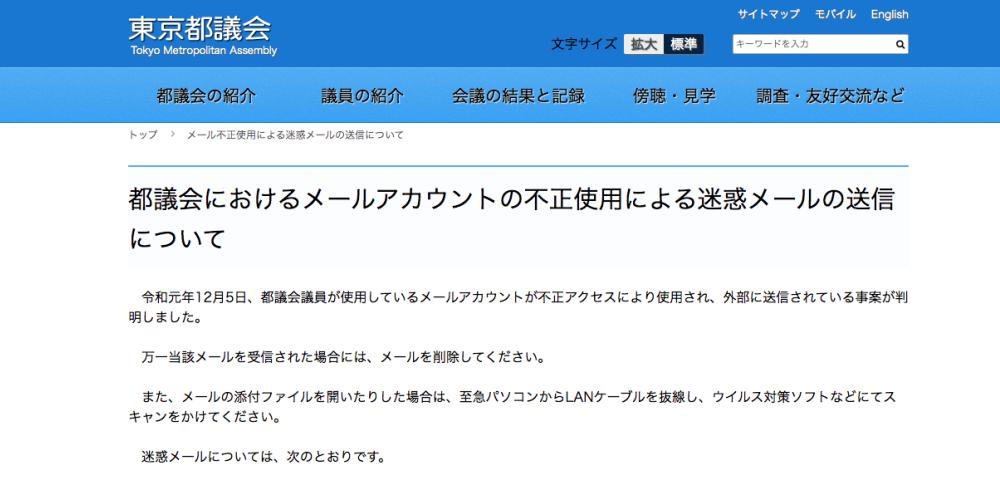 都議会議員のメールアカウントが乗っ取られる│東京都議会