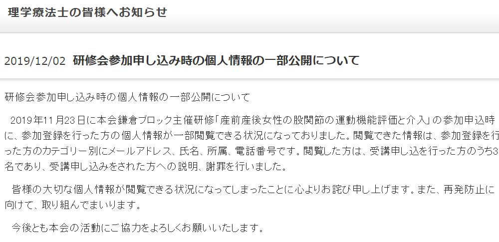 研修申込者らの個人情報を誤掲載│神奈川県理学療法士