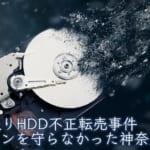 行政文書入りHDD不正転売事件、ガイドラインを守らなかった神奈川県の責任
