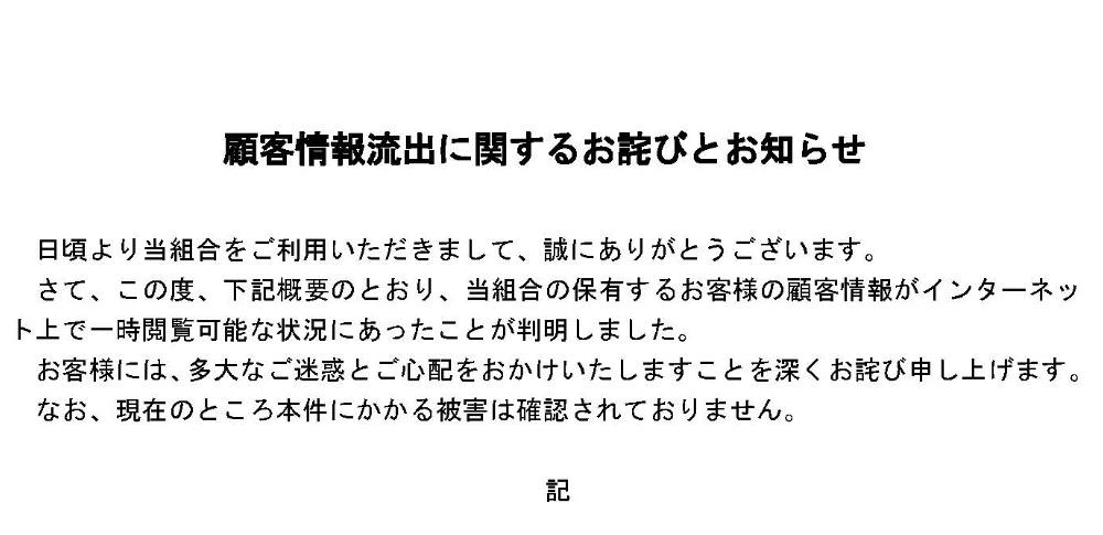 ホームページ更新ミスで顧客情報1万7,386件を誤掲載 JA横浜