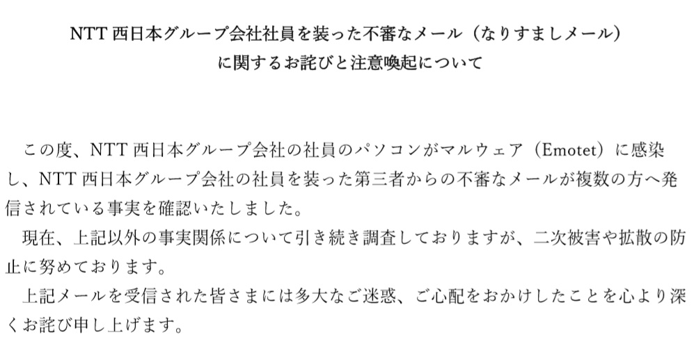 NTT西日本のグループ社員がEmotetに感染、複数の不審メールが確認される