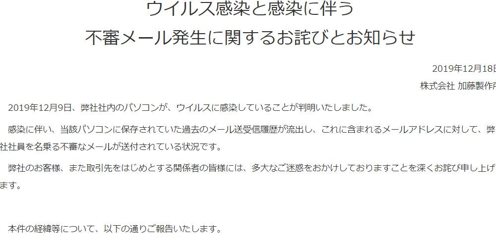 社内端末がEmotetに感染し不正メールが発生│加藤製作所