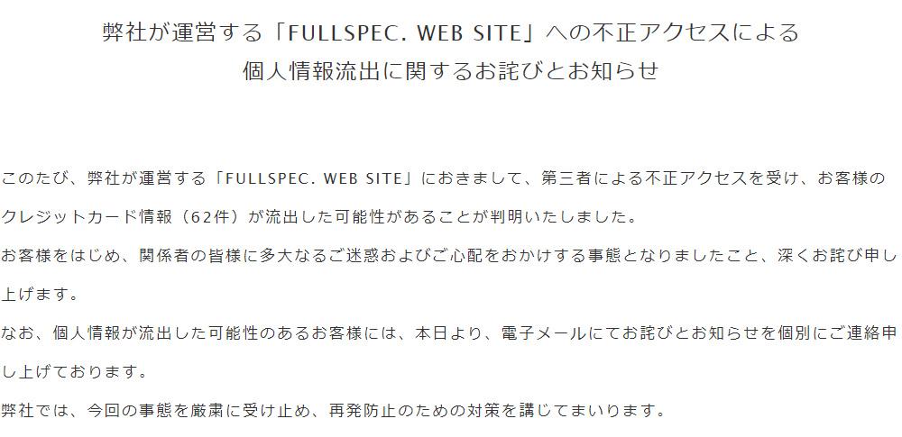 システム脆弱性が原因で不正アクセス被害、カード情報62件流出か|FULLSPEC.