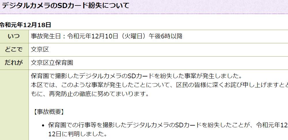 文京区の区立保育園でSDカード紛失、保護者らに謝罪対応