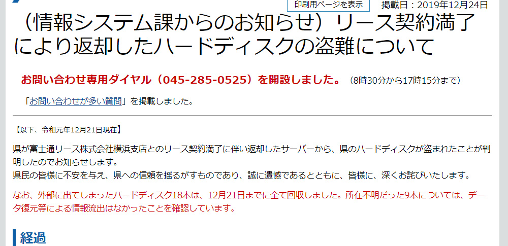 HDD流出問題|神奈川県が全て回収、今後は専用ダイヤル設置し対応か