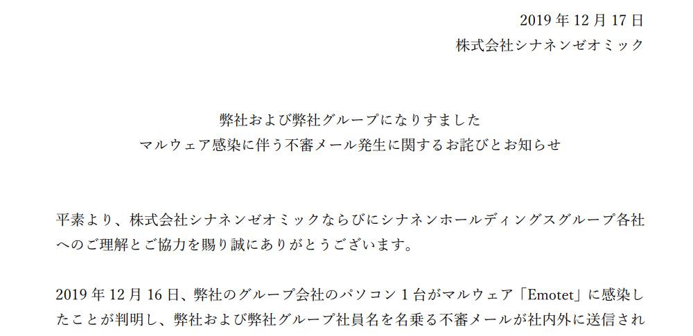 Emotet感染後、取引先などに不審メール発生│株式会社シナネンゼオミック