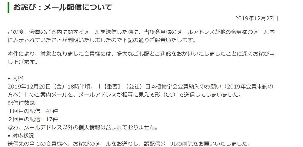 メール誤送信で会員アドレス合計58件が流出│日本植物学会