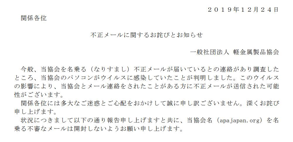 Emotet(エモテット)感染で不正メール│軽金属製品協会