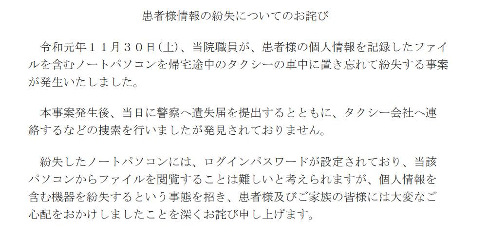 外部に患者情報含むノートパソコンを置き忘れ│大阪労災病院
