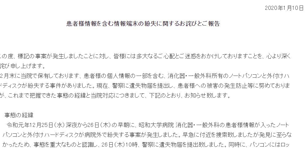 患者情報含むノートパソコン・外付けHDDを院外で紛失|昭和大学病院