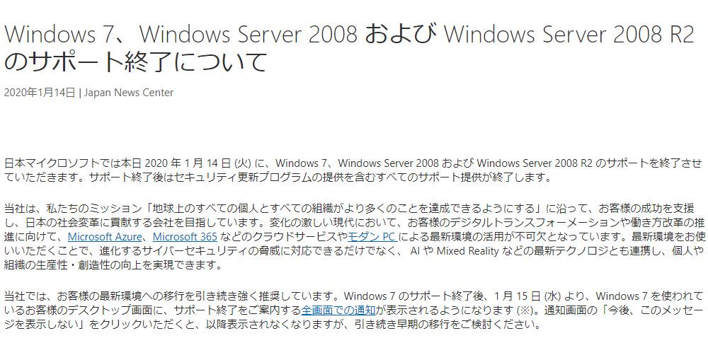 マイクロソフト、Windows7のサポート終了を発表する