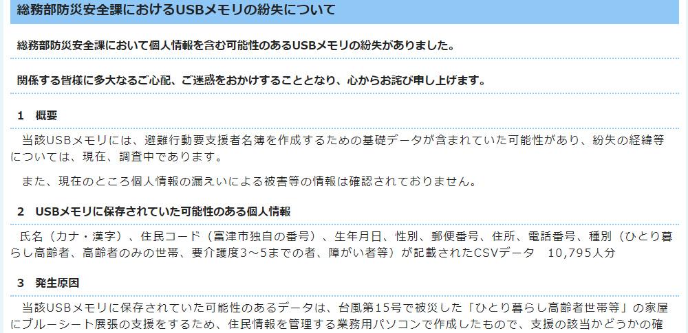 USBメモリ紛失で災害要支援者1万人超の個人情報流出か│富津市