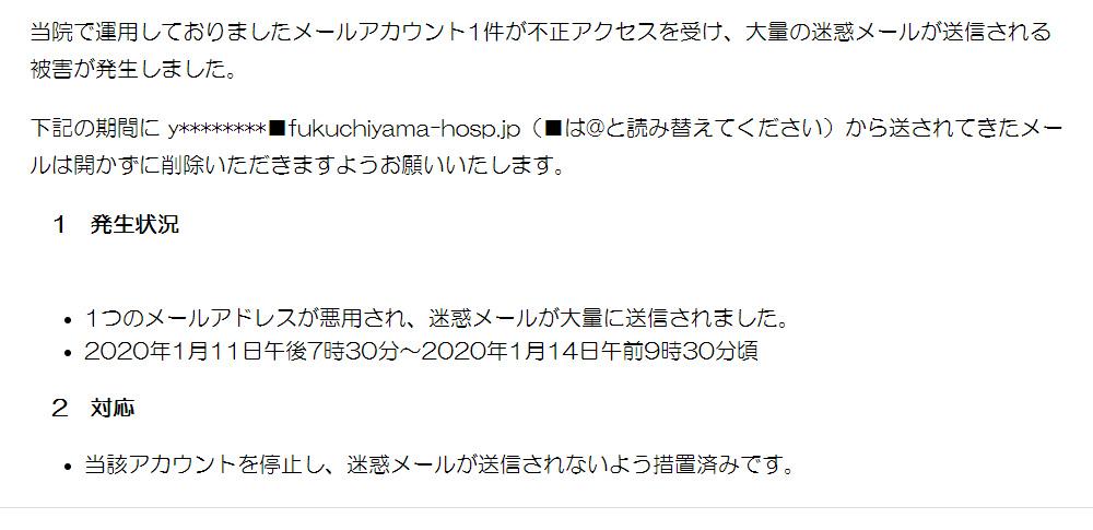メールアカウント乗っ取られ迷惑メール送信|福知山市民病院