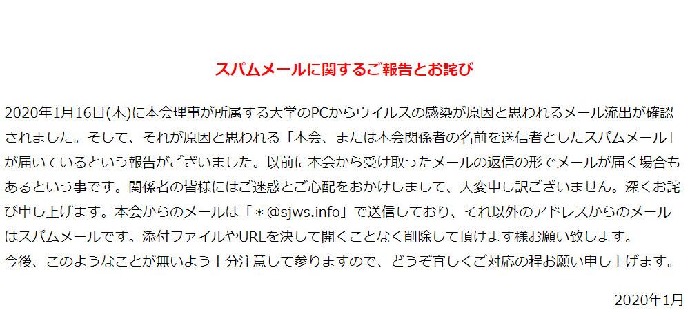 端末がマルウェア感染、スパムメール発信か│日本女性科学者の会