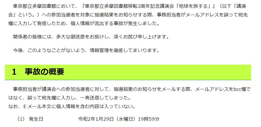 メール誤送信で講演会参加希望者らのアドレス231件流出|東京都立多摩図書館