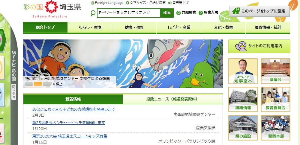 下水道公社の管理アドレスが不正アクセス被害、大量の迷惑メールが発生か|埼玉県