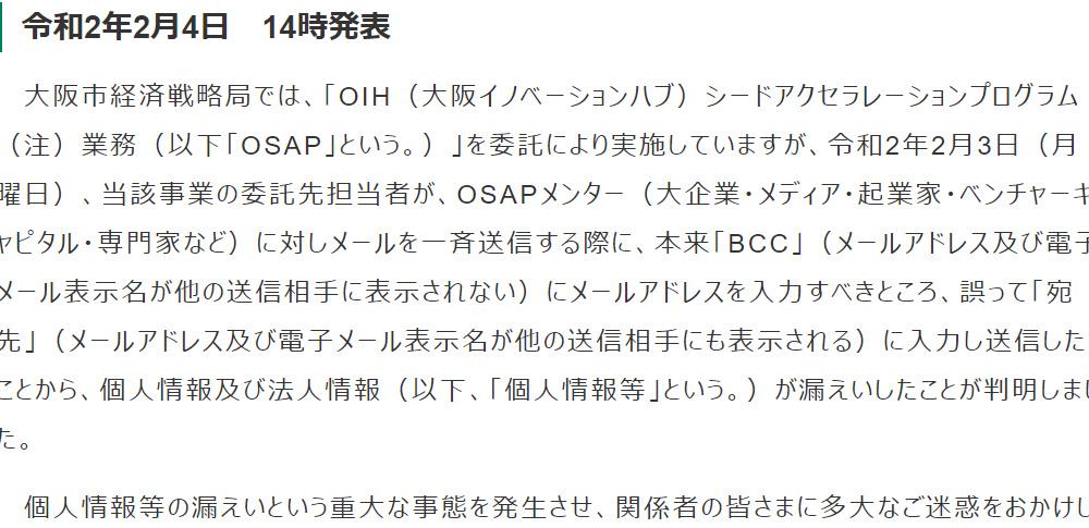 大阪市の業務委託先がメール誤送信、投資家・企業関係者のアドレス80件が流出