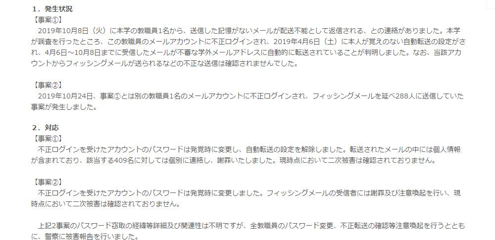 職員用端末2台が不正アクセス被害、学内外の関係者情報流出か│東京農工大学