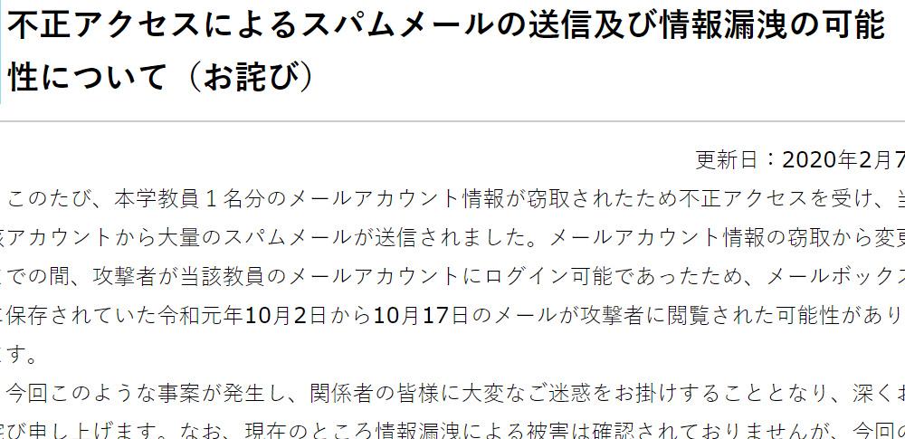 教員のメールアカウントが不正アクセス被害、スパムメール6万件送信か│長岡技術科学大学