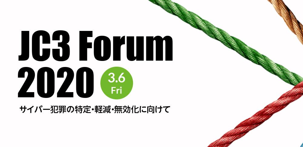 日本サイバー犯罪対策センターが「JC3 Forum 2020」開催を発表