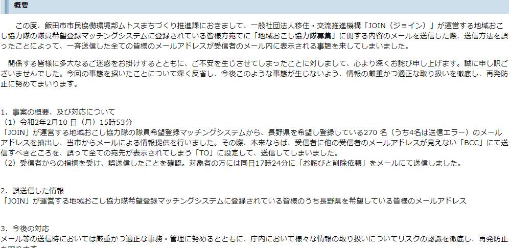 メール誤送信で移住希望者のアドレス最大270件が流出│長野県飯田市