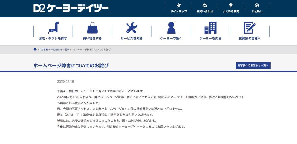 ケーヨーデイツーの公式ホームページが改ざん被害