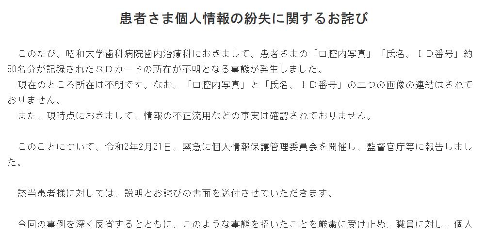 患者50名の口腔画像等記録したSDカードを紛失|昭和大学歯科病院